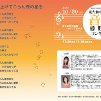 20161030プログラム表