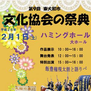 文化協会の祭典